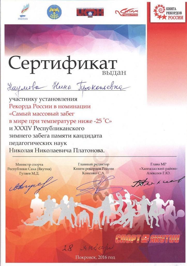 Наумова Н,П 001