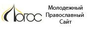 Молодежный Православный Сайт